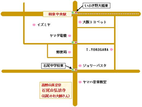 石尾山弘法寺・道案内
