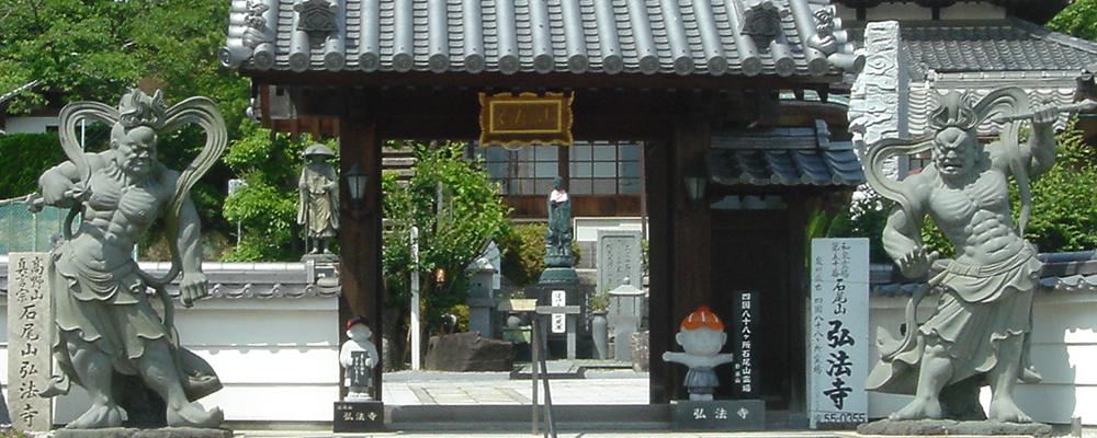 石尾山弘法寺