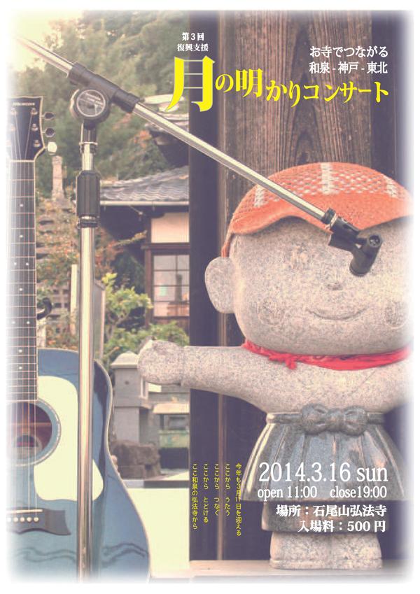 月の明かりコンサート2014