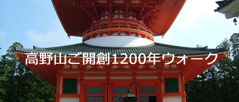 高野山ご開創1200年ウォーク