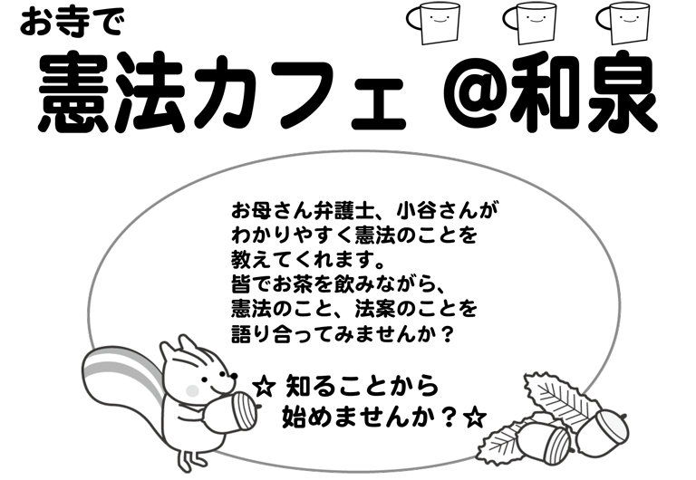 憲法カフェ@和泉