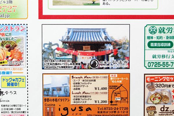 泉北コミュニティ・石尾山弘法寺・広告