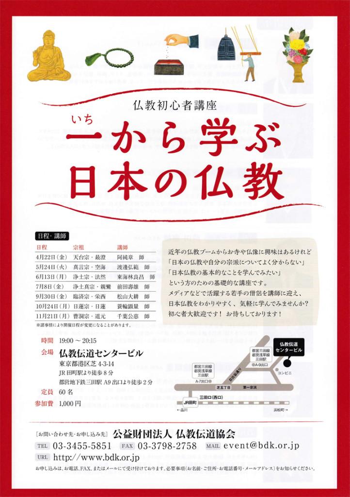 一から学ぶ日本の仏教
