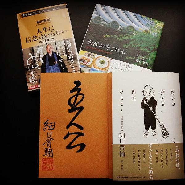 細川晋輔著『迷いが消える禅のひとこと』