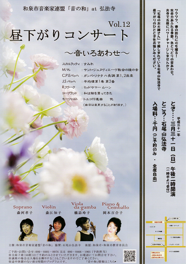 昼下がりコンサートVol.12@石尾山弘法寺