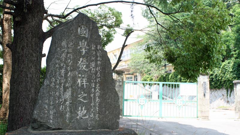 国学発祥の地(僧・契沖)