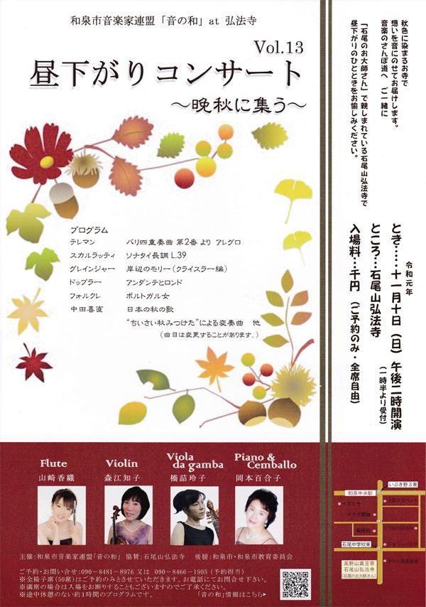 昼下がりコンサートVol.13@石尾山弘法寺